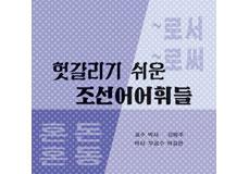 헛갈리기 쉬운 조선어어휘들 - 2.사회와 관련된 어휘 -