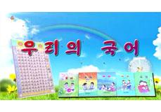 조선의 국가상징 -우리의 국어-