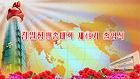 <strong><nobr>김일성</strong>방송대학</nobr> 제49기 졸업식<br/>