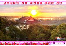 민족최대의 명절, <nobr>태양절을</nobr> 맞이한 평양